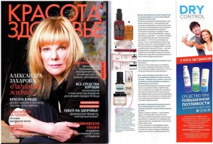 Beauty and Health Magazine features OROGOLD Cosmetics.